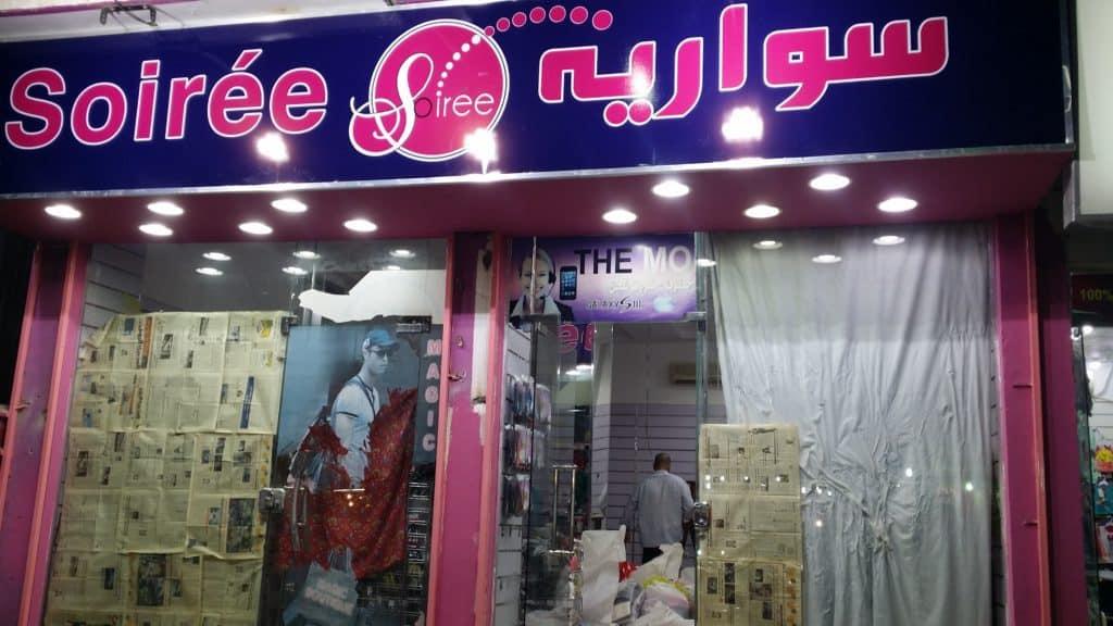 Египет такой какой он есть, улицы и магазины в Хургаде-4